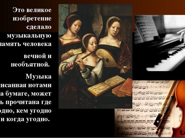 Это великое изобретение сделало музыкальную память человека  вечной и необъ...