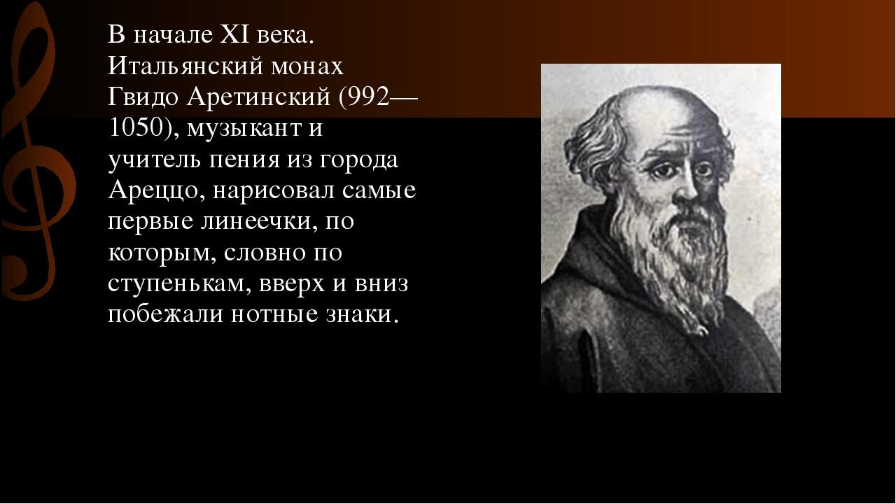 В начале XI века. Итальянский монах Гвидо Аретинский (992—1050), музыкант и у...