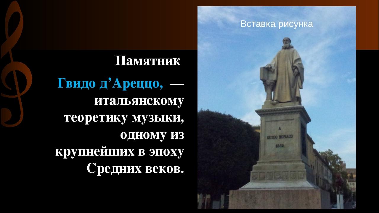 Памятник Гвидо д'Ареццо, — итальянскому теоретику музыки, одному из крупней...