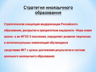 Стратегическая концепция модернизации Российского образования, раскрытая в пр