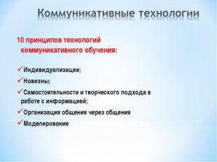 10 принципов технологий коммуникативного обучения: Индивидуализации; Новизны;