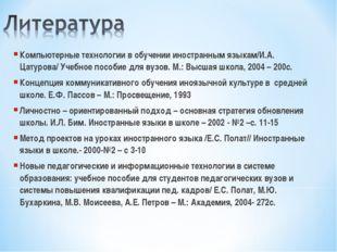 Компьютерные технологии в обучении иностранным языкам/И.А. Цатурова/ Учебное