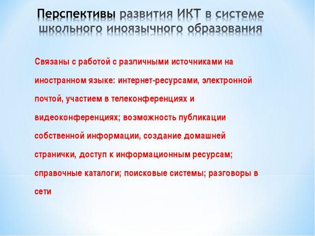 Связаны с работой с различными источниками на иностранном языке: интернет-ре...