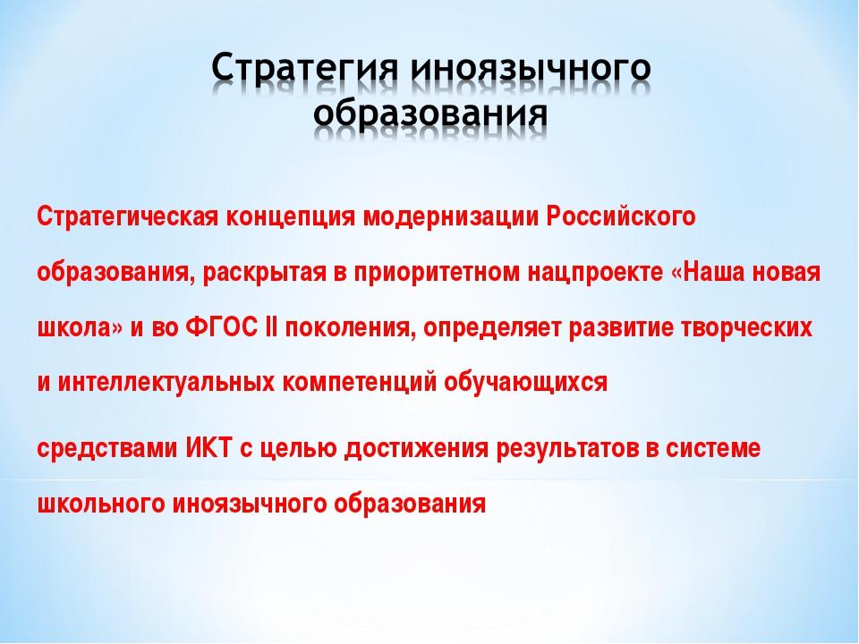 Стратегическая концепция модернизации Российского образования, раскрытая в пр...