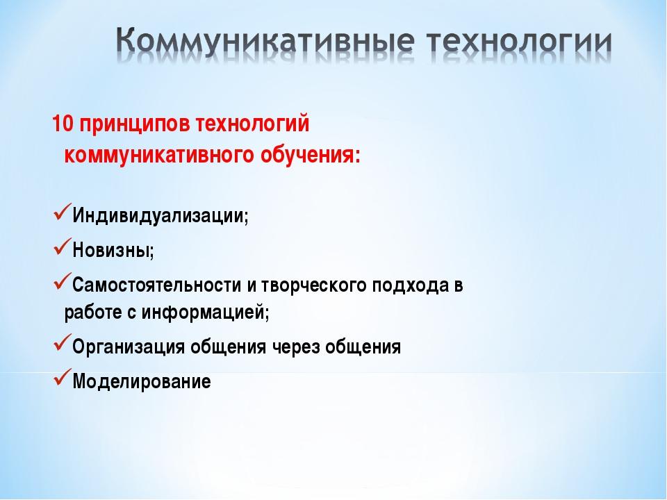 10 принципов технологий коммуникативного обучения: Индивидуализации; Новизны;...