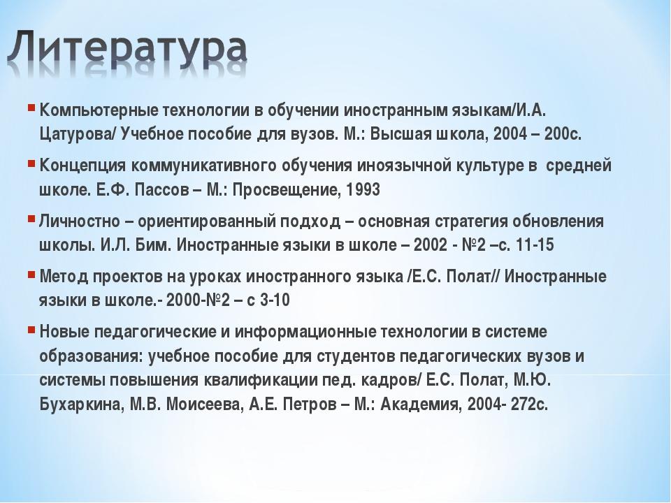 Компьютерные технологии в обучении иностранным языкам/И.А. Цатурова/ Учебное...