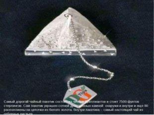 Самый дорогой чайный пакетик состоит из чистых бриллиантов и стоит 7500 фунто
