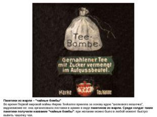 """Пакетики из марли– """"чайные бомбы"""" Во время Первой мировой войны Фирма Teekan"""