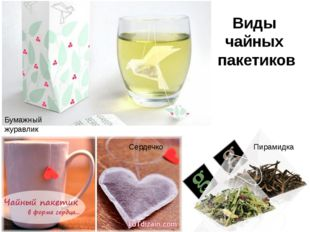 Пирамидка Сердечко Бумажный журавлик Виды чайных пакетиков
