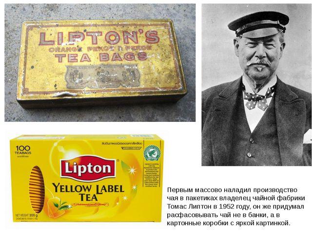 Первым массово наладил производство чая в пакетиках владелец чайной фабрики Т...