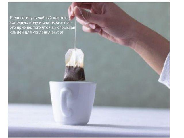 Если закинуть чайный пакетик в холодную воду и она окрасится - это признак то...