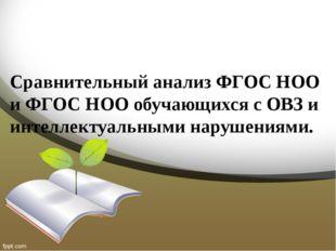 Сравнительный анализ ФГОС НОО и ФГОС НОО обучающихся с ОВЗ и интеллектуальным