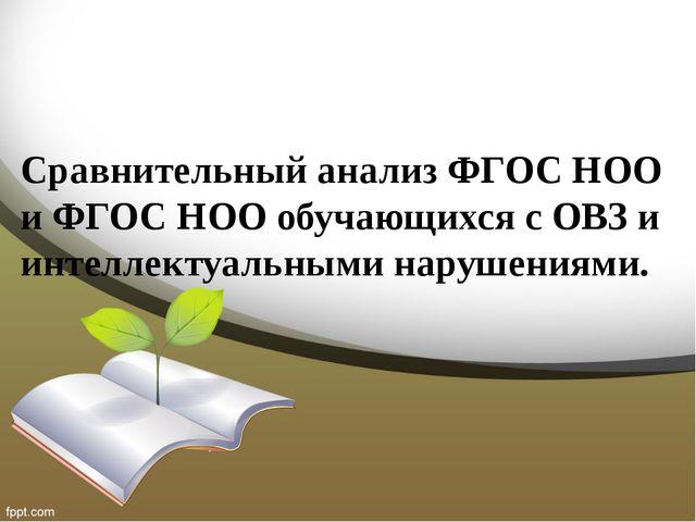Сравнительный анализ ФГОС НОО и ФГОС НОО обучающихся с ОВЗ и интеллектуальным...