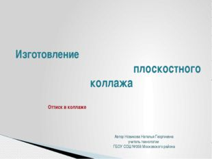 Изготовление плоскостного коллажа Автор Новикова Наталья Георгиевна учитель