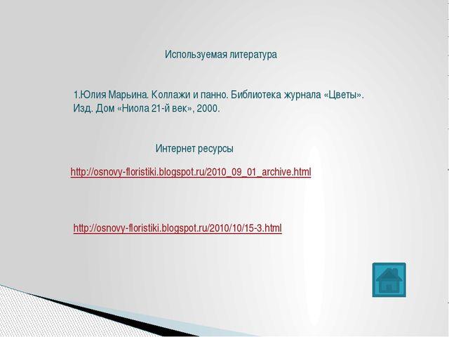 Используемая литература 1.Юлия Марьина. Коллажи и панно. Библиотека журнала «...