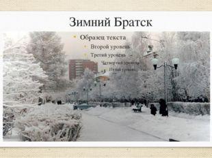 Зимний Братск
