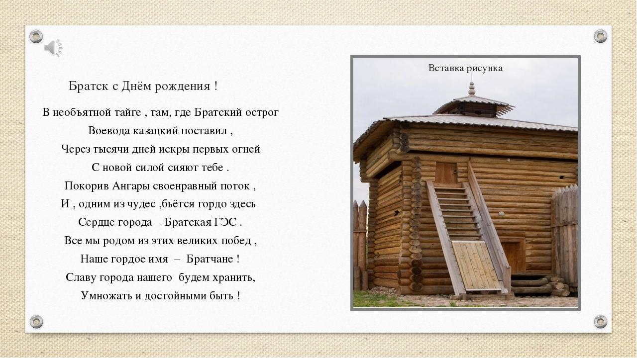открытка с днем рождения город братск осваивать