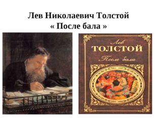 Лев Николаевич Толстой « После бала »