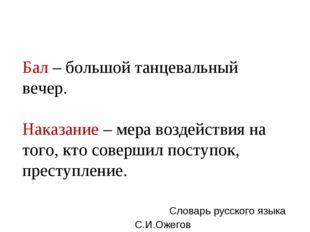 Словарь русского языка С.И.Ожегов Бал – большой танцевальный вечер. Наказани