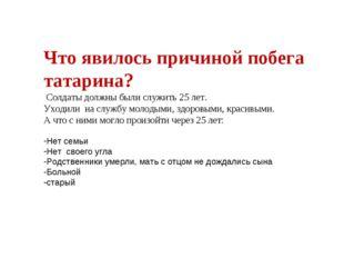 Что явилось причиной побега татарина? Солдаты должны были служить 25 лет. Ухо