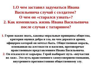 1.О чем заставил задуматься Ивана Васильевича случай с солдатом? О чем он «ст