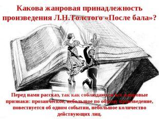 Какова жанровая принадлежность произведения Л.Н.Толстого «После бала»? Перед