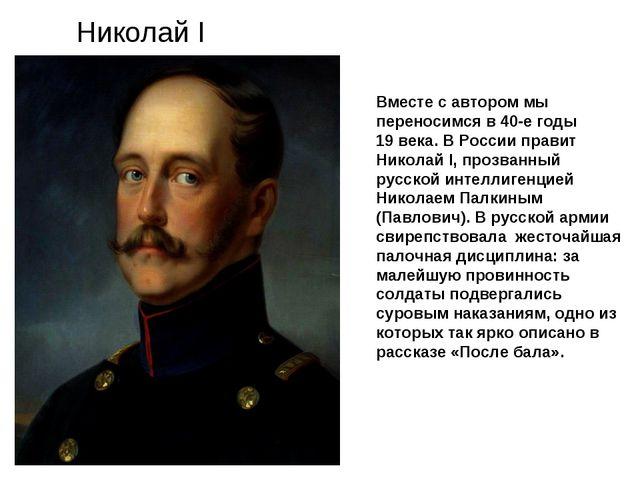 Вместе с автором мы переносимся в 40-е годы 19 века. В России правит Николай...