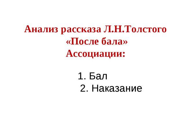 1. Бал 2. Наказание Анализ рассказа Л.Н.Толстого «После бала» Ассоциации: