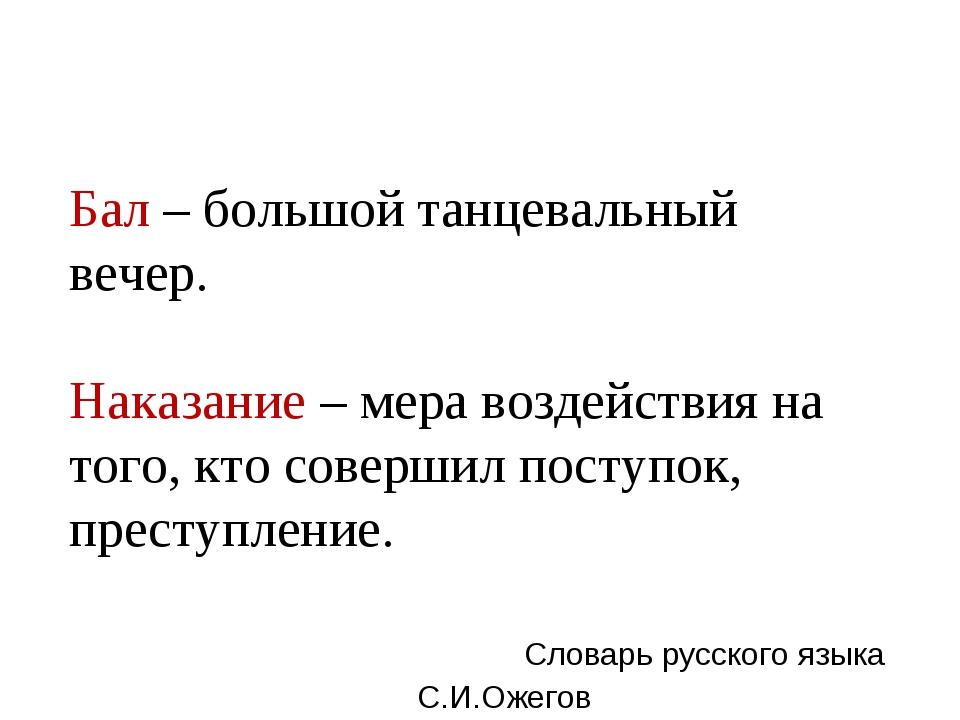 Словарь русского языка С.И.Ожегов Бал – большой танцевальный вечер. Наказани...