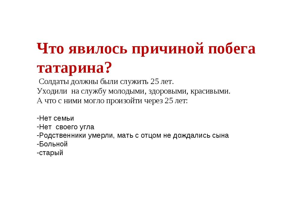 Что явилось причиной побега татарина? Солдаты должны были служить 25 лет. Ухо...