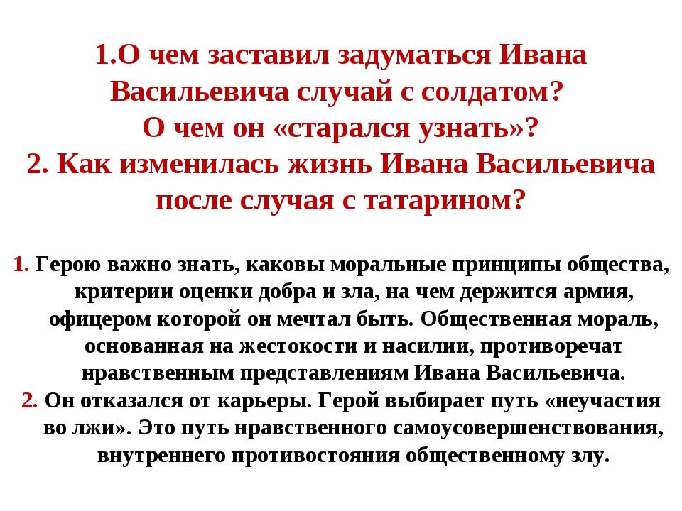 1.О чем заставил задуматься Ивана Васильевича случай с солдатом? О чем он «ст...