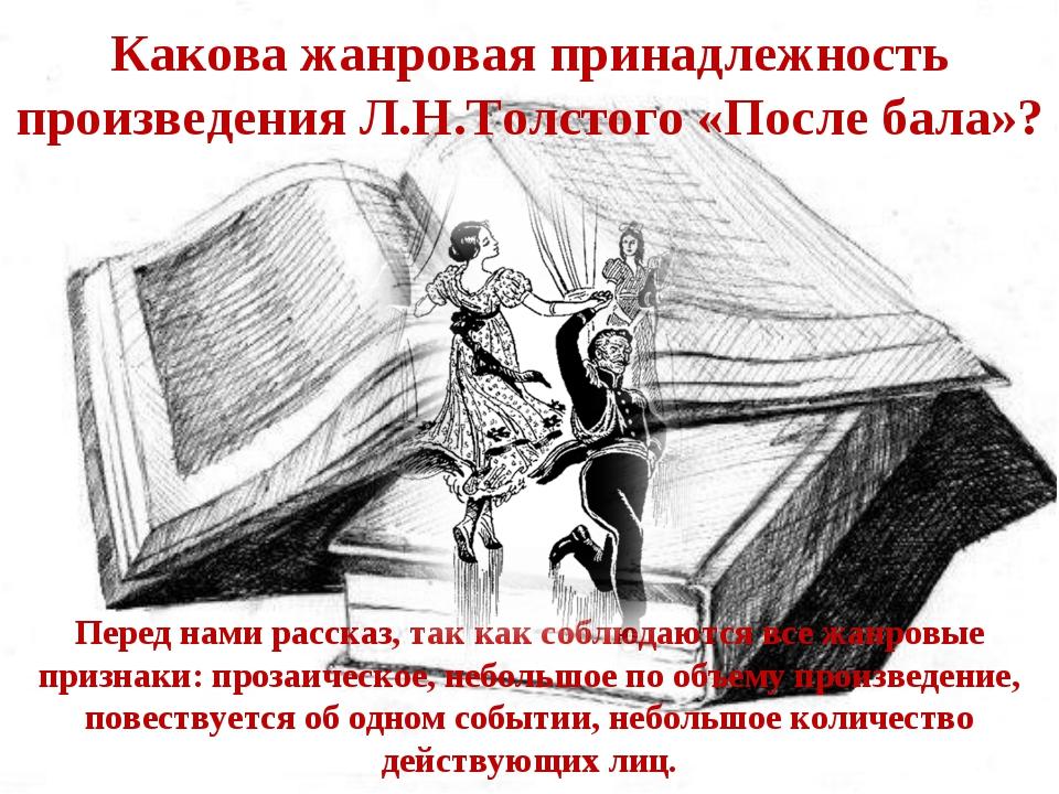 Какова жанровая принадлежность произведения Л.Н.Толстого «После бала»? Перед...