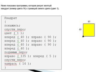 Ниже показана программа, которая рисует желтый квадрат (номер цвета 14) с гр