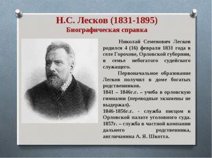 Н.С. Лесков (1831-1895) Биографическая справка Николай Семенович Лесков родил