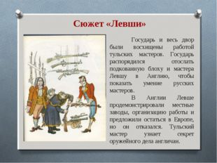 Государь и весь двор были восхищены работой тульских мастеров. Государь расп