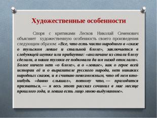 Художественные особенности Споря с критиками Лесков Николай Семенович объясн