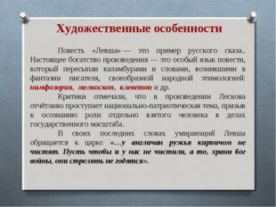 Художественные особенности Повесть «Левша»— это пример русского сказа.. Нас