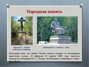 Народная память Последние пять лет жизни Лесков тяжело страдал от постоянных