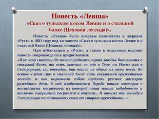 Повесть «Левша» «Сказ о тульском косом Левше и о стальной блохе (Цеховая леге