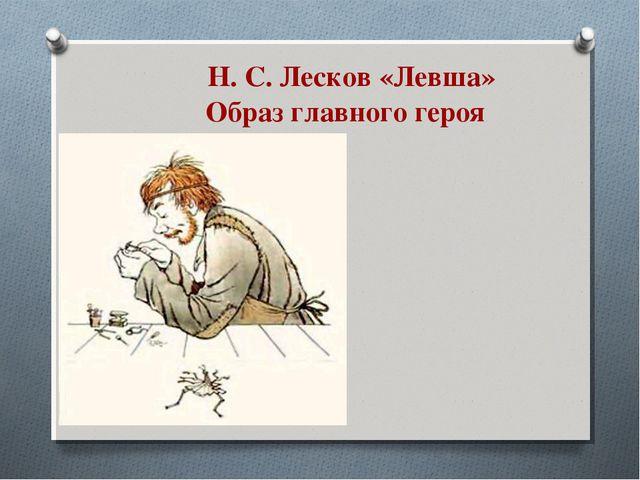 Н. С. Лесков «Левша» Образ главного героя