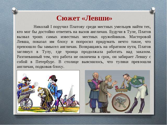 Сюжет «Левши» Николай I поручил Платову cреди местных умельцев найти тех, кт...
