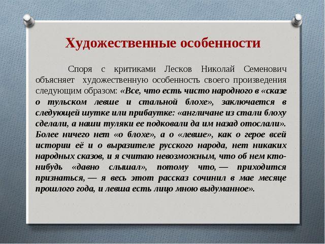 Художественные особенности Споря с критиками Лесков Николай Семенович объясн...
