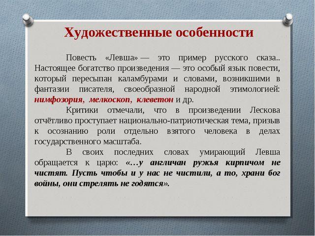 Художественные особенности Повесть «Левша»— это пример русского сказа.. Нас...