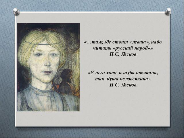 «…там, где стоит «левша», надо читать «русский народ»» Н.С. Лесков «У него хо...