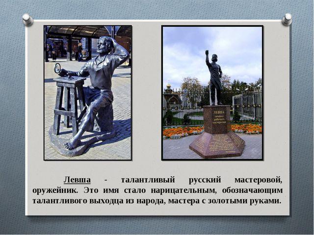 Левша - талантливый русский мастеровой, оружейник. Это имя стало нарицательн...