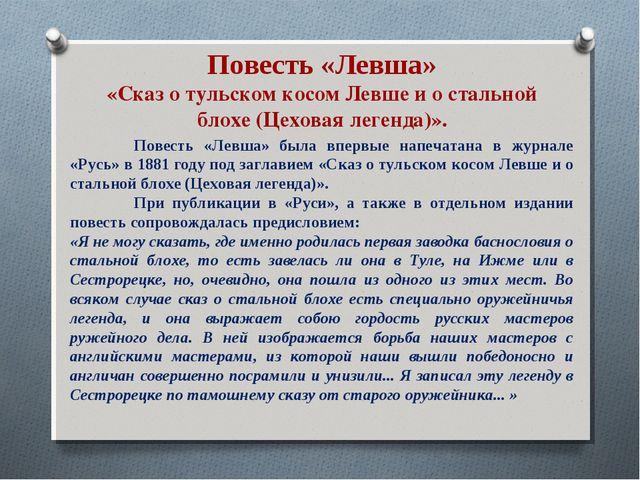 Повесть «Левша» «Сказ о тульском косом Левше и о стальной блохе (Цеховая леге...