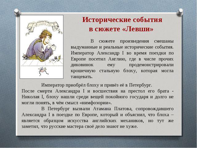 Исторические события в сюжете «Левши» Император приобрёл блоху и привёз её в...