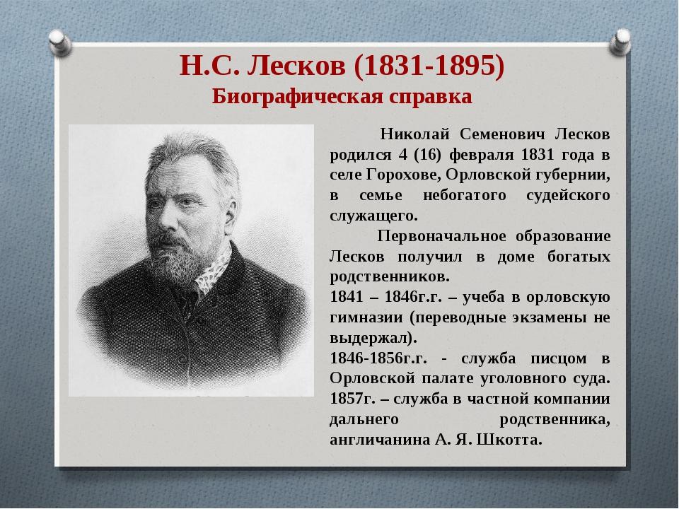 Н.С. Лесков (1831-1895) Биографическая справка Николай Семенович Лесков родил...