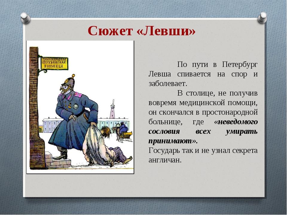 Сюжет «Левши» По пути в Петербург Левша спивается на спор и заболевает. В с...