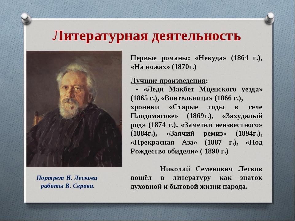 Литературная деятельность Первые романы: «Некуда» (1864 г.), «На ножах» (1870...
